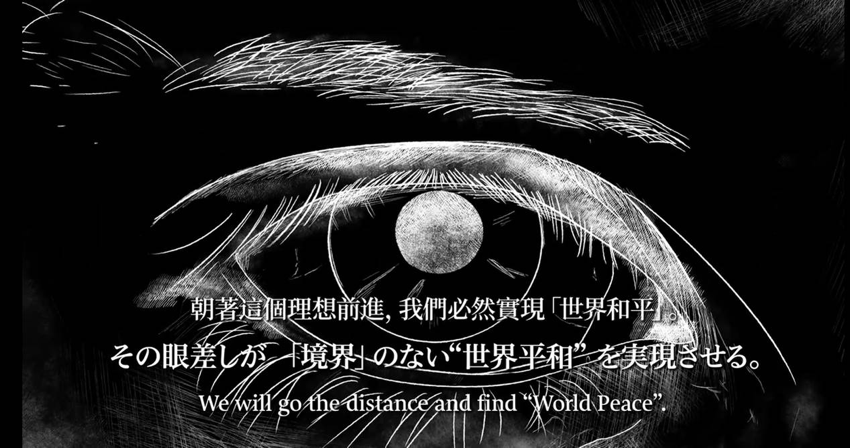 "World Peace beyond ""BOUNDARY""/2019"